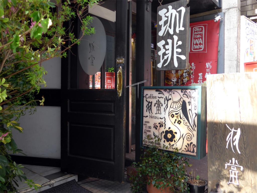 hatou02
